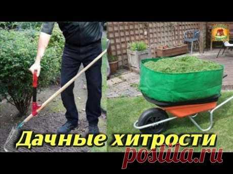 Дачные хитрости, поделки и самоделки для сада и огорода, которые сделают дачную жизнь проще - YouTube