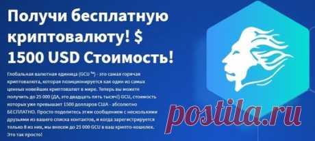 Aleksej Chodjakow | VK Получи бесплатную криптовалюту! Стоимостью $1500 USD! Глобальная валютная единица (GCU ™) - это самая горячая криптовалюта, которая позиционируется как одна из самых ценных и новейших криптовалют в мире. Теперь вы можете получить до 25 000 (ДА, это двадцать пять тысяч!) GCU, которые уже оценены в более чем 1500 долларов США - и это абсолютно БЕСПЛАТНО.  Получите ваш бесплатный gcu сейчас. https://www.vawego.ru/gcu/