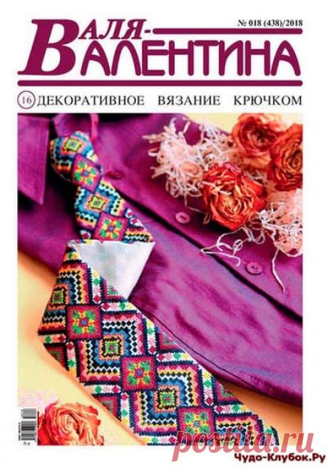 Валя-Валентина 18 2018 |журналы на чудо-КЛУБОК