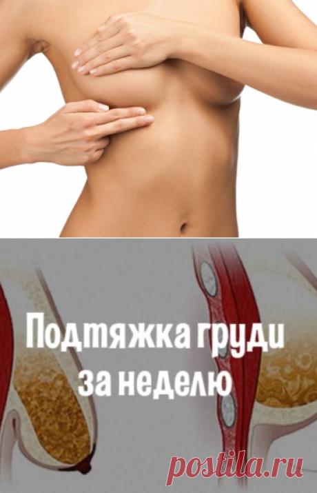 Экспресс-подтяжка груди за неделю