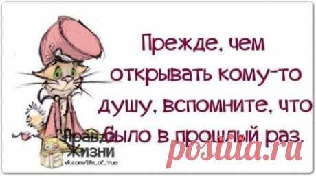 Фразочки с позитивом, к пятнице... » Поржать.ру