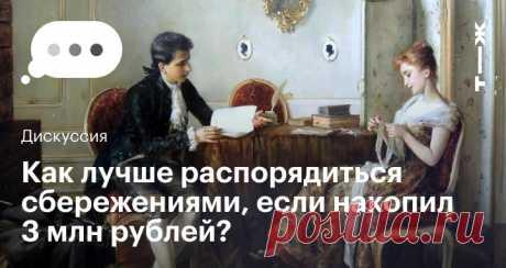 Как лучше распорядиться сбережениями, если накопил 3 млн рублей? Вопрос читательницы Т—Ж