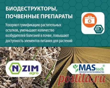 Биологические деструкторы  компании ЭНЗИМ для растениеводства, животноводства, домашнего хозяйства, защиты окружающей среды. Производство Украина.