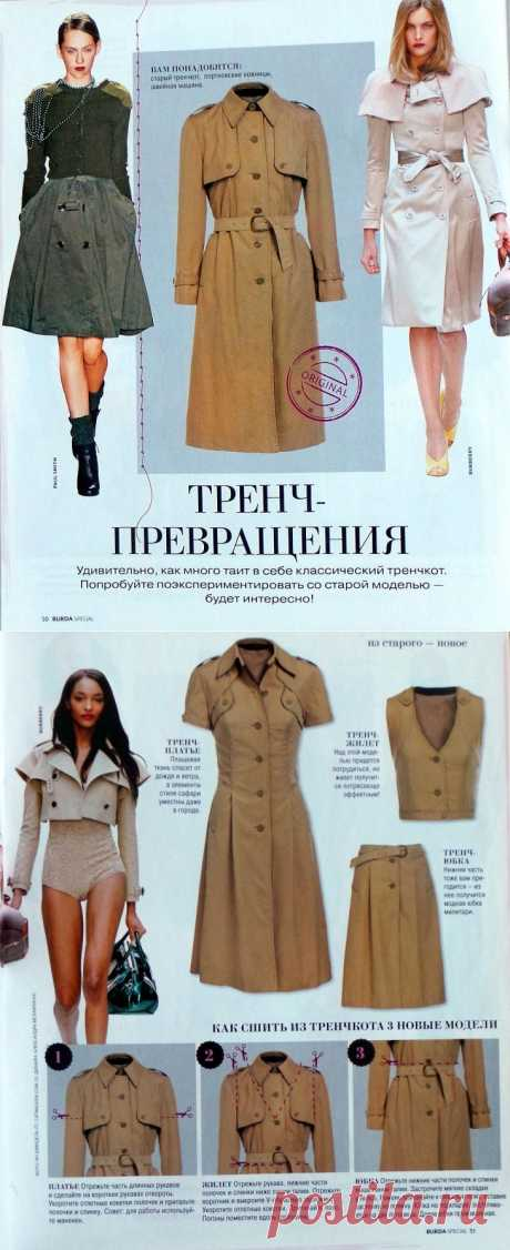 Три новые вещи из старого плаща (Diy) / Пальто и плащ / Модный сайт о стильной переделке одежды и интерьера