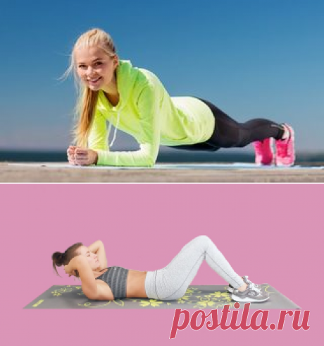 4 простых, но эффективных упражнения для плоского живота - Лайфхакер