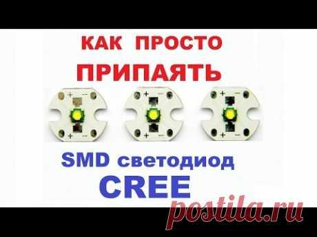 Como soldar smd los luminodiodos cree de kitaya How to solder smd leds cree