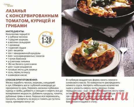 Лазанья с консервированным томатом, курицей и грибами