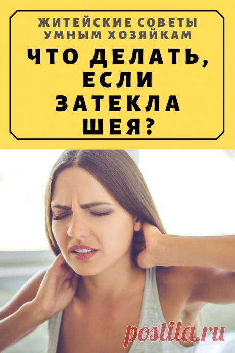 Что делать, если затекла шея?   Житейские Советы