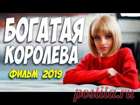 Фильм 2019 кричал от любви!! ** БОГАТАЯ КОРОЛЕВА ** Русские мелодрамы 2019 новинки HD 1080P