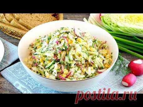 Свежий, сочный, хрустящий весенний салат!