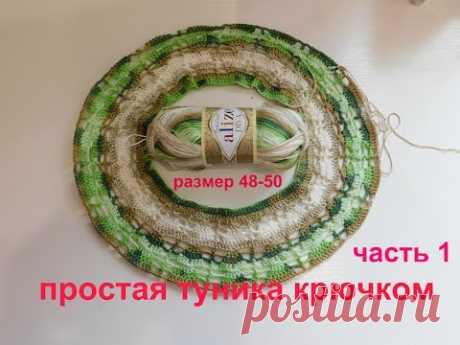 ПРОСТАЯ ТУНИКА КРЮЧКОМ,РАЗМЕР 48-50.ЧАСТЬ1