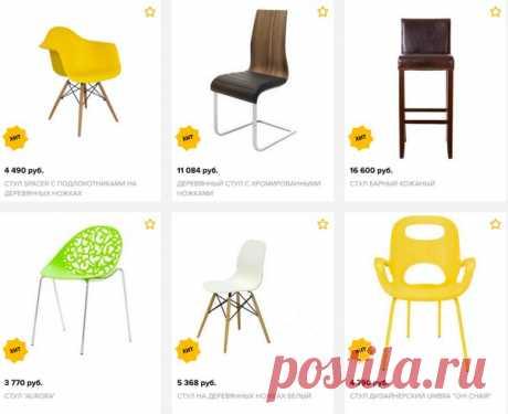 Тысячи моделей дизайнерских стульев: пластиковые, барные, с мягкой обивкой, для кафе и ресторанов. Скидки и специальные условия дизайнерам!