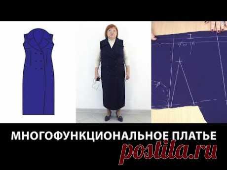 Многофункциональное платье конструктор без выкройки своими руками 12 серий в одном видео