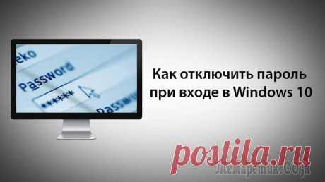 Как убрать пароль при входе в Windows? Способы для всех версий Чтобы убрать пароль при входе в Виндовс, придется вооружиться определенными знаниями. В данной статье будет рассмотрено решение этой часто появляющейся проблемы на примере последних версий операционно...