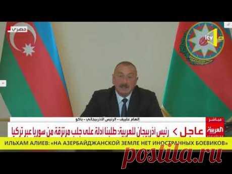 "Президент Ильхам Алиев дал интервью телеканалу ""Аль-Арабия"""