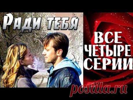 Ради тебя (2013) 3-часовая мелодрама фильм сериал - YouTube