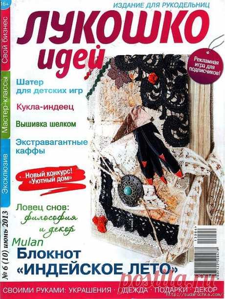 """""""Лукошко идей"""".Издание для рукодельниц.."""