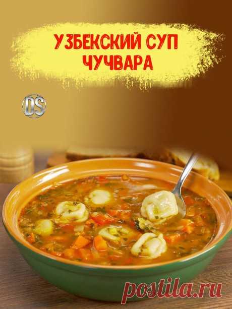 УЗБЕКСКИЙ СУП ЧУЧВАРА - рецепт.       Узбекская кухня: чучвара, или пельмени по-узбекски. Это удивительное блюдо подаётся как к повседневному, так и к праздничному столу. Но следует отметить, что чучвара для разных случаев и готовится по-разному.