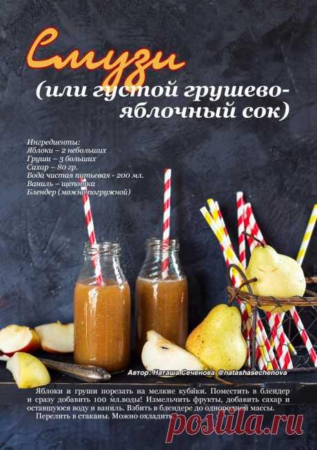 Смузи (или густой грушево-яблочный сок)