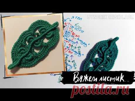 Как связать крючком листик.  Уроки по вязанию крючком от Bynchik Irish Lace. Crochet tutorial.