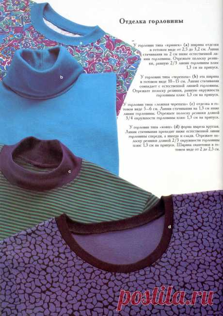 Как шить из трикотажа … и без оверлока. Самый современный и полный сборник советов и секретов