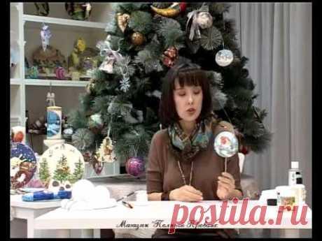 Las bolas del árbol de Noel en tehnikah de vuelta y directo dekupazh, la doradura potalyu, krakelyur odnoshagovyy. - YouTube