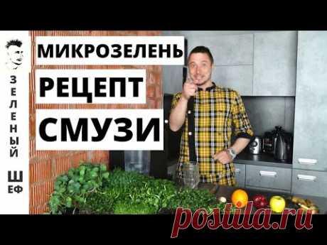 Рецепт  Микрозелень польза - Смузи