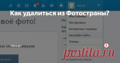 "How to be removed from Fotostrana? To look at a profile of one person on the social network ""Fotostrana\"" (fotostrana.ru), it was necessary to be registered there on one of the low-used e-mail addresses. In several days looked in a mailbox: and there lot of messages: mainly spam. Means, it is time to delete the account from \""Fotostrana\"". Fluent search of the Remove the Account button of success did not bring."
