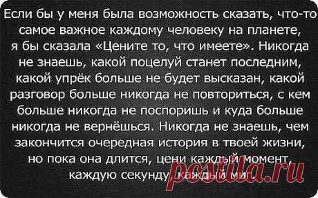 Жизнь...