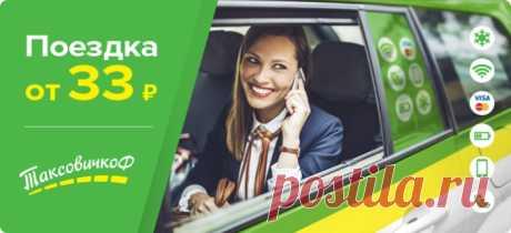 «ТаксовичкоФ» - Заказать недорогое такси в Санкт-Петербурге, рассчитать стоимость и вызвать такси