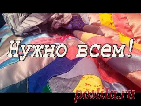 """Сплю на улицах Лондона! Очень часто в комментариях задают вопрос: """"Как стирать и как ухаживать за лоскутными одеялами?"""" Самое простое - это их периодически стирать в стиральной машине, но каждая стирка разрушает волокна ткани и ухудшает внешний вид лоскутного одеяла. Рассказываю о своем опыте, шью комплект постельного белья под нестандартные размеры."""