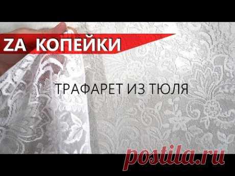 Декоративная штукатурка - ВИНТАЖная с трафаретом из тюля / своими руками за копейки (2020)