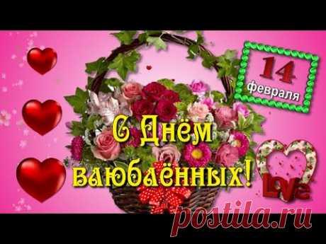 Поздравление с днём влюблённых, с Днём Святого Валентина! 14 февраля