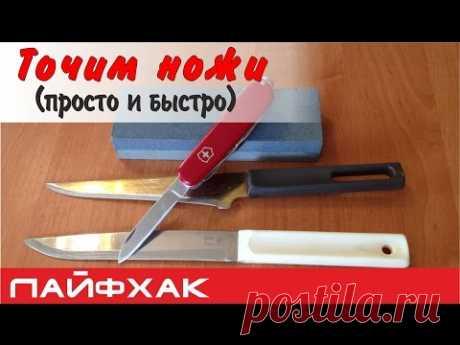 Cómo afilar el cuchillo simplemente y rápidamente (¿3 minas)?