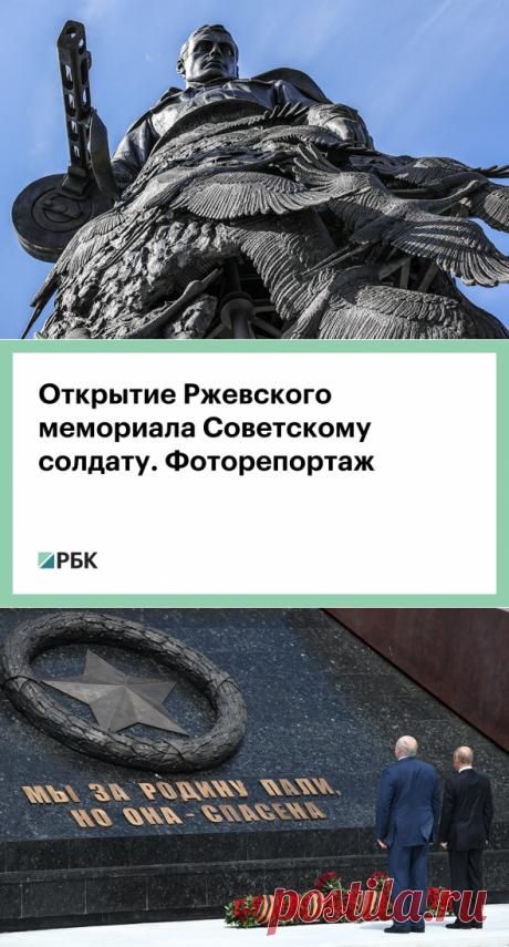 Открытие Ржевского мемориала Советскому солдату. Фоторепортаж :: Общество :: РБК