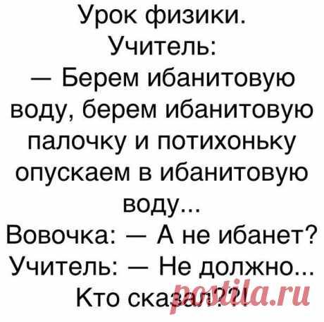 анекдот про Вовочку и ибанитовую палочку :)))