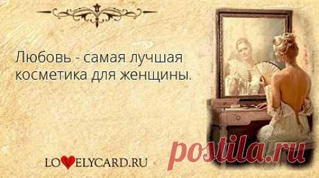 Картинка про любовь  с сайта lovelycard.ru