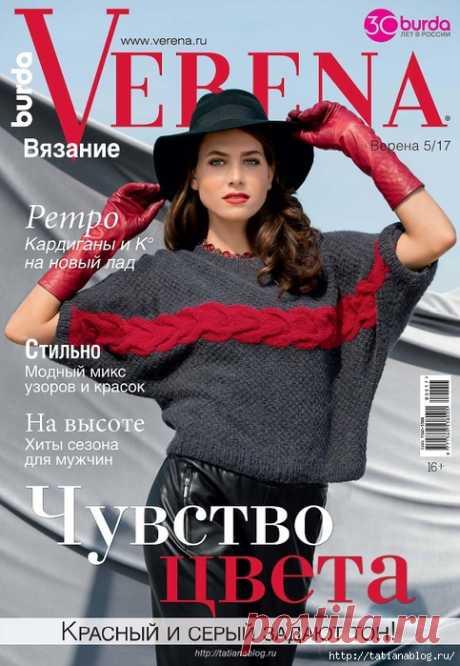 Журнал по вязанию спицами Verena №5 2017