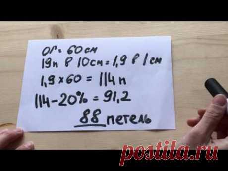 "Расчет количества петель при вязании шапки ""бини"""