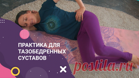 5 минут в день на восстанавление тазобедренных суставов   Йога с Татьяной Дудиной   Яндекс Дзен