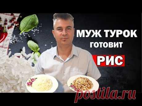 МУЖ ТУРОК ГОТОВИТ РИС ПО-ТУРЕЦКИ 2 РАЗНЫХ РЕЦЕПТА / Рассыпчатый рис может приготовить каждый/Анталия