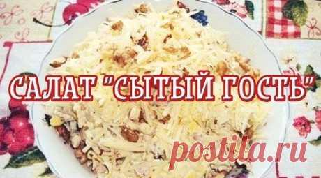 Cookery >Рыбный Full Guest salad