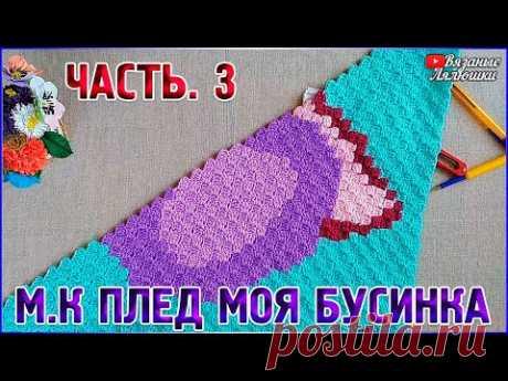 МК вязаный детский плед крючком Моя Бусинка/Часть 3/техника с2с - YouTube