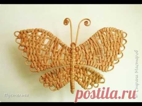 Бабочка из трубочек. Мастер-класс.