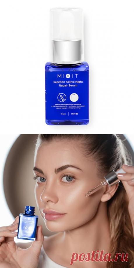 Ремоделирующая ночная сыворотка Mixit против морщин  Цена  - 995 ₽.  интенсивно восстанавливает кожу; активно способствует выработке важных для поддержания эластичности и упругости компонентов кожи; безукоризненно повышает уровень увлажнённости глубоких слоёв кожи; внушительное питание кожи витаминами и микроэлементами; фундаментальный накопительный омолаживающий эффект; обеспечивает эффект лифтинга.