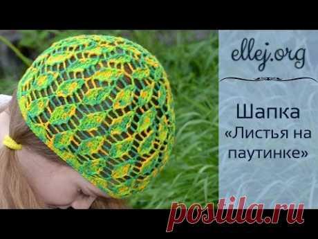 "Летняя панамка крючком ""Листья на паутинке"" - YouTube"