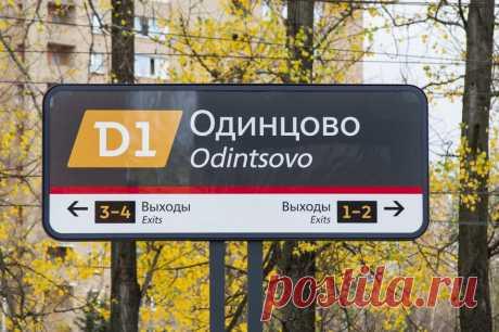 На станции МЦД-1 Одинцово обновят три платформы и построят конкорс Три платформы на станции Одинцово первого маршрута Московских центральных диаметров (МЦД-1) «Белорусско-Савеловский» реконструируют к 2024 году, сообщили в Департаменте транспорта столицы.