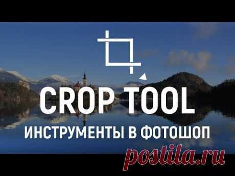 Инструменты фотошоп ✂ КАДРИРОВАНИЕ. Как обрезать изображение?