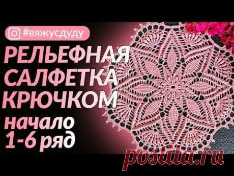 РЕЛЬЕФНАЯ салфетка КРЮЧКОМ, НАЧАЛО ВЯЗАНИЯ, 1-6 РЯД