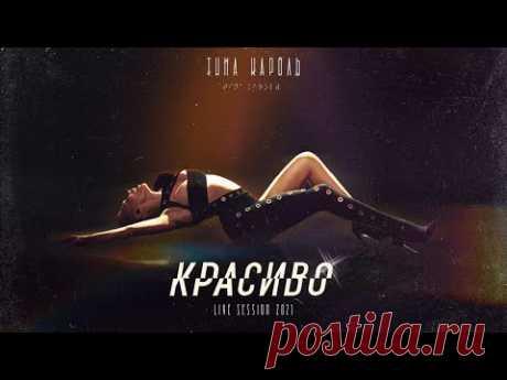 Тина Кароль - Красиво (live session 2021)